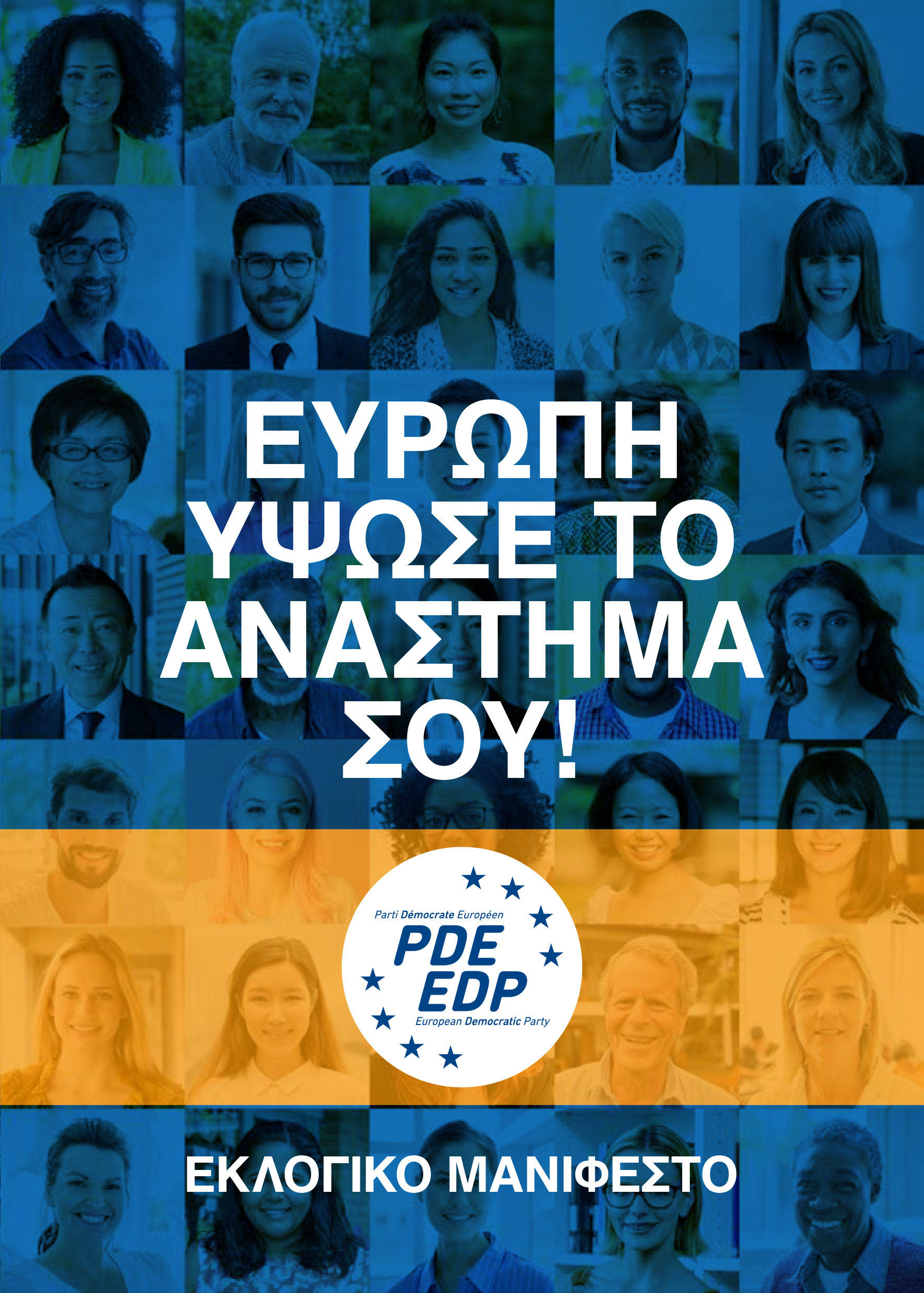 EDP manifesto in Greek