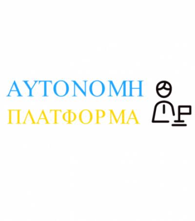 platforma-politon