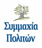 symmaxia-politon